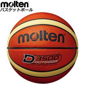 モルテン バスケットボール D3500 molten B6D3500 6号 球 用具 小物