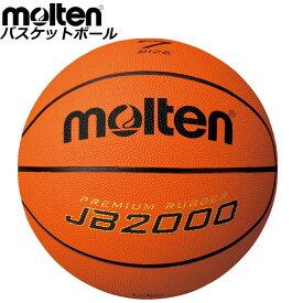 モルテン バスケットボール JB2000 molten B7C2000 7号 球 用具 小物