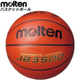 モルテン バスケットボール JB3500 molten B7C3500 7号 球 用具 小物