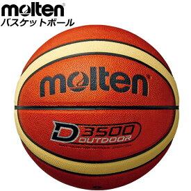 モルテン バスケットボール D3500 molten B7D3500 7号 球 用具 小物