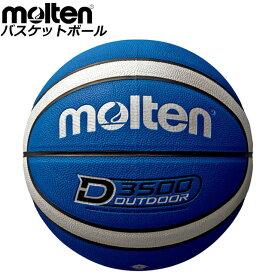 モルテン バスケットボール D3500 molten B7D3500BS 7号 用具 小物