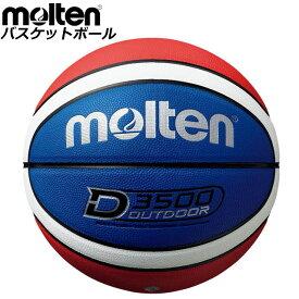 モルテン バスケットボール ネット D3500 molten B7D3500C 7号 球 用具 小物