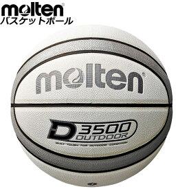 モルテン バスケットボール D3500 molten B7D3500WS 7号 球 用具 小物