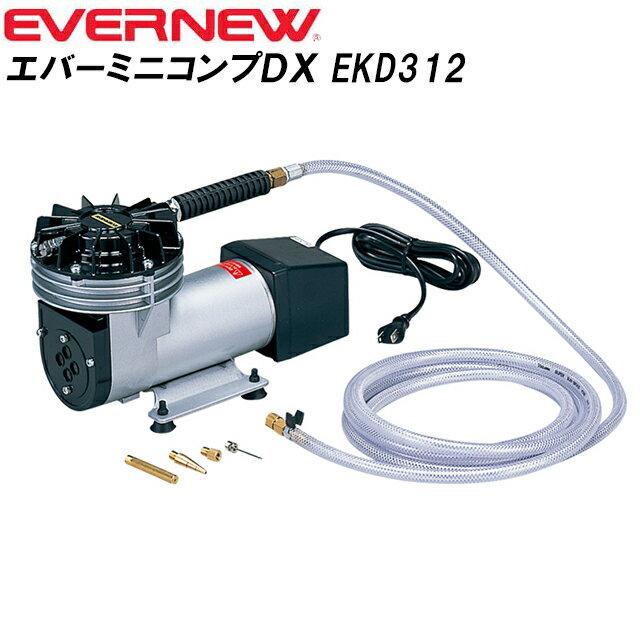 エバニュー エバーミニコンプDX EKD312 EVERNEW 自転車 タイヤ 空気
