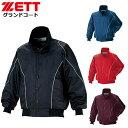 ゼット 野球 グランドコート ZETT BOG315A 低価格グラコン 保温性 大人用