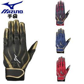 ミズノ 野球 バッティンググローブ 手袋 両手 MIZUNO 1EJEA190