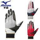 ネコポス ミズノ 野球 グローバルエリート 守備手袋 左手用 MIZUNO 1EJED230 手袋 通気性 フィット感 ユニセックス