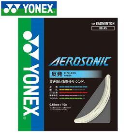 ヨネックス ソフトガット ガット 高強度ナイロン ブレーディング加工 エアロソニック スポーツ 運動 トレーニング 練習 テニス メンズ レディース 送料無料 白 ホワイト YONEX BGAS1