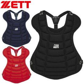 ゼット 野球 ソフトボール 軟式 プロテクター ナンシキヨウ プロテクター ZETT BLP3330 軟式用プロテクター 防具 ベースボール 一般用