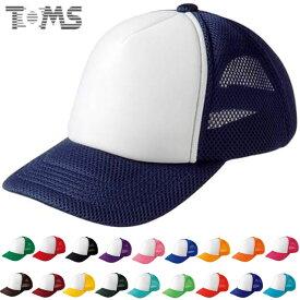 トムス キャップ ユニセックス メンズ レディース 無地 CAP 帽子 メッシュキャップ ラッセルメッシュ RVC F ウェア アクセサリー シンプル TOMS 00708