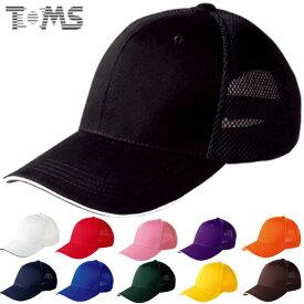 トムス キャップ ユニセックス メンズ レディース 無地 CAP 帽子 コットンツイル ラッセルメッシュ サンドイッチバイザー RTC F ウェア アクセサリー シンプル TOMS 00709