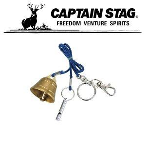 キャプテンスタッグ アウトドア キャンプ トレッキング ハイキング ベアー クマスズ&ホイッスルツキ 笛 クマよけ M1920 CAPTAIN STAG