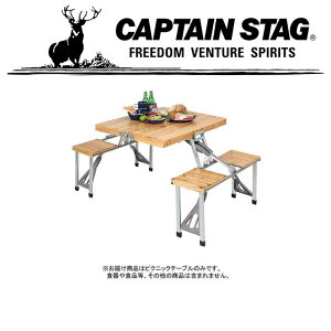 キャプテンスタッグ アウトドア キャンプ バーベキュー BBQ NEWシダー スギセイピクニック テーブル イス つくえ 折り畳み チェア一体 UC0003 CAPTAIN STAG