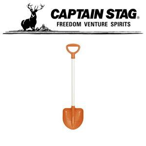 キャプテンスタッグ ジュニア 子供用 アウトドア キャンプ 海 JR スコップ ケンガタ UX0516 CAPTAIN STAG