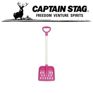 キャプテンスタッグ ジュニア 子供用 アウトドア キャンプ 海 JR スコップ カクガタ UX0519 CAPTAIN STAG