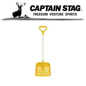 キャプテンスタッグ ジュニア 子供用 アウトドア キャンプキャンプ 海 JR スコップ カクガタ CAPTAIN STAG UX0523