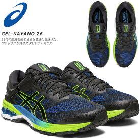 ☆アシックス ゲルカヤノ26 ランニングシューズ メンズ GEL-KAYANO 26 フルマラソン フィット性 ハイエンドモデル 長距離 1011A541 asics あす楽 送料無料
