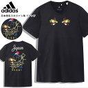 ☆ネコポス アディダス 日本限定 スカジャン風 Tシャツ 半袖 龍 JAPAN ラグビー FSQ97 DU8448 即日出荷