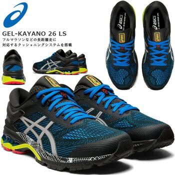 ☆アシックスゲルカヤノ26LSランニングシューズメンズGEL-KAYANO26フルマラソンフィット性ハイエンドモデル長距離1011A628asicsあす楽