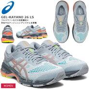☆アシックスゲルカヤノ26LSランニングシューズレディースGEL-KAYANO26フルマラソンフィット性ハイエンドモデル長距離1012A536asicsあす楽
