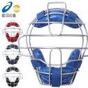 アシックス 少年野球 キャッチャー用防具 軟式用マスク BPM581 asics C・D号 新J号ボール対応 重量:約640g