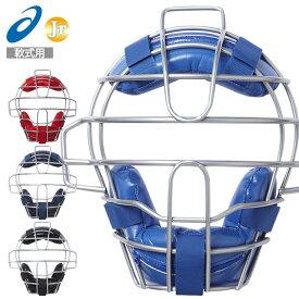 アシックス 少年野球 BPM581 asics キャッチャー防具 軟式用マスク C・D号 新J号ボール対応 約640g ジュニア
