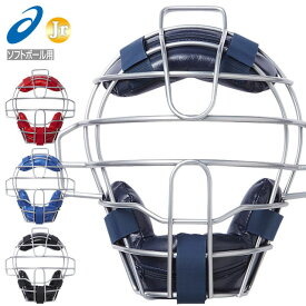 asics アシックス キャッチャー 防具用品 BPM781 ジュニア ソフトボール用 マスク シルバーフレーム