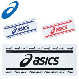 asics アシックス スポーツ用品 XAL149 フェイスタオル スポーツタオル タオル 棉 メンズ レディース