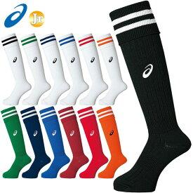 ネコポス asics アシックス サッカー ハイソックス 靴下 ストッキング ジュニア 子供用 フットボール フットサル XSS099