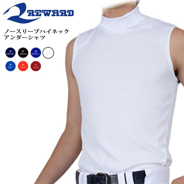 ☆◎【あす楽対応】 レワード 野球 ノースリーブハイネックアンダーシャツ TS-123 SHADAN 夏用のクールウエア ルーズフィット REWARD