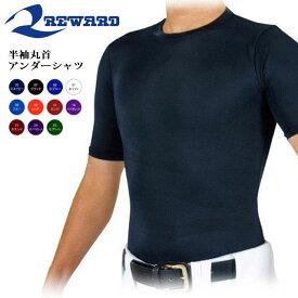 ネコポス レワード 野球 アンダーウエア TS-162 スリムスキン半袖丸首シャツ トレーニング REWARD