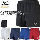 ネコポス ミズノ バレーボール ゲームパンツ メンズ ポケット付き トレーニング パンツ V2MB8001 MIZUNO スタンダード…