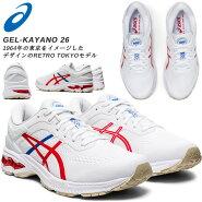 ☆アシックスゲルカヤノ26ランニングシューズGEL-KAYANO26レトロ東京モデルフルマラソンフィット性長距離安定性クッション軽量1011A771100asicsあす楽送料無料即日出荷