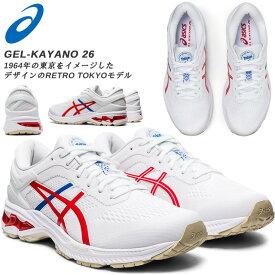 ☆アシックス ゲルカヤノ26 ランニングシューズ GEL-KAYANO 26 レトロ東京モデル フルマラソン フィット性 長距離 安定性 クッション 軽量 1011A771 100 asics あす楽 送料無料 即日出荷