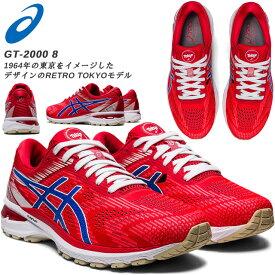 ☆アシックス GT-2000 8 ランニングシューズ レトロ東京モデル メンズ マラソン ジョギング 1011A773 600 asics 安定感 完走 フルマラソン フィット クッション 長距離