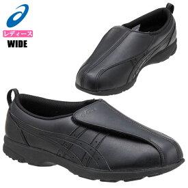 アシックス ウォーキングシューズ レディース ライフウォーカー 2 W 1242A006 asics エクストラワイド 着脱しやすい仕様 黒スムース調 女性用 靴