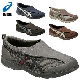アシックス ウォーキングシューズ メンズ ライフウォーカー 101 FLC101 asics ワイド 3E相当 着脱しやすい仕様 室内運動におすすめ 靴