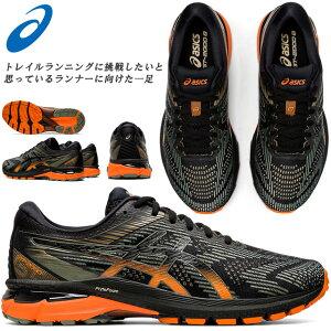 ☆アシックス トレイル ランニング シューズ メンズ GT-2000 8 TRAIL 靴 軽量 ロード フィット 1011A671 700 asics あす楽 送料無料