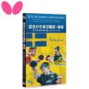 バタフライ DVD 一般 試合から学ぶ戦術・技術ー第54回 世界卓球選手権ハルムスタッド大会ー 卓球 テーブルテニス ピン…