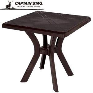 キャプテンスタッグ イス 一般 椅子 ダイト PC.スクエアーテーブル75 モカ IDEA アウトドアファニチャー アウトドア キャンプ レジャー 自然 用具 用品 小物 器具 アイテム グッズ アクセサリー
