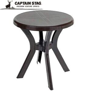 キャプテンスタッグ イス 一般 椅子 ジオット PC.ラウンドテーブル69 モカ IDEA アウトドアファニチャー アウトドア キャンプ レジャー 自然 用具 用品 小物 器具 アイテム グッズ アクセサリー