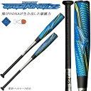 ☆ミズノ ギガキング02 ビヨンドマックス 軟式用 バット トップバランス 1CJBR15583 野球 MIUZNO 83cm 710g平均 ブル…
