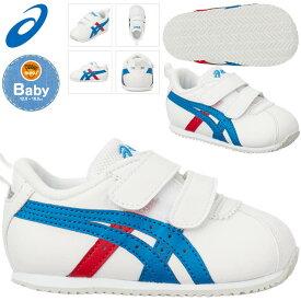 アシックス スクスク コルセア ベビー 靴 1144A151 asics すくすく ギフト 贈り物 子供靴 マジックベルト CORSAIR BABY SL 2 送料無料