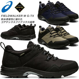 ☆アシックス ウォーキングシューズ メンズ フィールドウォーカー M G-TX ゴアテックス 1291A010 asics ロングウォーク 雨の日 靴 あす楽 即日出荷 送料無料