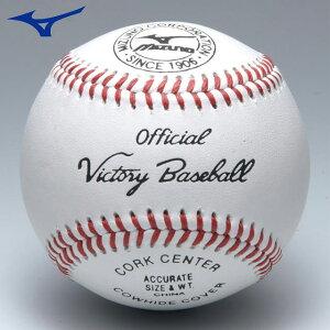 ミズノ 野球 ボール 硬式用 ビクトリー 高校試合球 1ダース MIZUNO 1BJBH10100 ベースボール球 天然皮革 12個入り