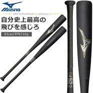 ☆【予約】ミズノビヨンドマックスレガシーバットトップ軟式用野球FRP製83cm平均710gブラックゴールド