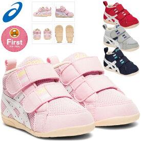 ☆アシックス すくすく ファーストシューズ ファブレ MS2 TUF110 FIRST ギフト 贈り物 子供 靴 スクスク asics SUKUSUKU ベビー あす楽 送料無料