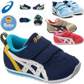 アシックス スクスク ベビー靴 アイダホ BABY 3 TUB165 asics 通気性に優れたメッシュ 吸汗・消臭効果のある中敷き 子供靴 スニーカー