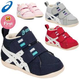 アシックス すくすく ファブレ ファースト FIRST MS 2 ベルト オープンベロ 贈り物 赤ちゃん 吸汗性 低刺激 TUF110 asics 送料無料