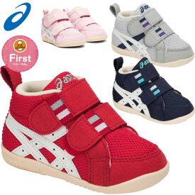 asics アシックス すくすく スクスク キッズ ファーストシューズ ファブレ FIRST MS 2 TUF110 SUKUSUKU 子供靴 運動靴 スニーカー 送料無料